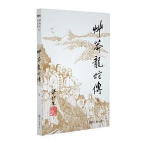 (2019新版)梁羽生作品集 草莽龙蛇传(02)