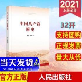 2021年新版 中国共产党简史(32开) 人民,中共党史 历史党史简明读本四史