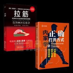 拉筋 40种针对全身肌肉的拉筋操+内家拳的正确打开方式2册 正宗内家拳武功功夫秘籍书籍