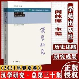 汉学研究 总第三十集 2021年 春夏卷 阎纯德 主编中国文化经典域外传播与研究 汉语教学国际传