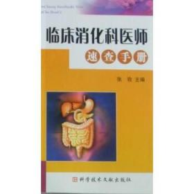 临床消化科医师速查手册张玫医学9787502366728 消化系统疾病诊疗手册