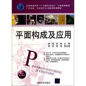 平面构成及应用(高等职业教育广告和艺术设计专业系列教材)