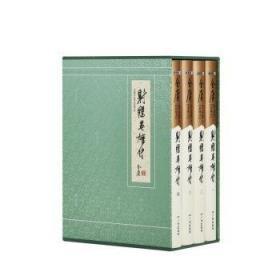 金庸作品集(典藏本)-射雕英雄传