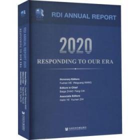 2020 我们交给时代的答卷:蓝迪国际智库2020年度报告 赵白鸽,蔡昉 编 书籍