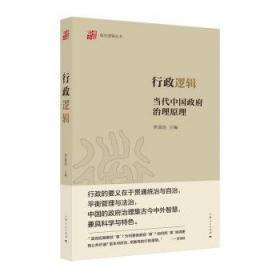 正版 行政逻辑:当代中国政府治理原理 李瑞昌 上海人民 9787208172449