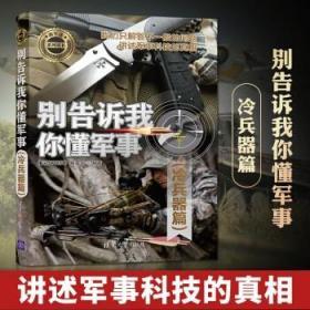 别告诉我你懂军事 冷兵器篇 军事类书籍 军事科普读物 冷兵器历史 图解世界现代兵器枪武器枪械军事书