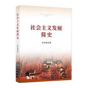 正版 社会主义发展简史 本书编写组 学习 9787514710748