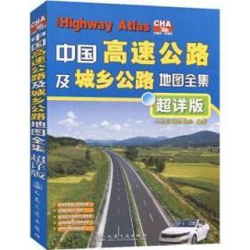 中国高速公路及城乡公路  全集 超详版人民交通股份有限公司9787114079931 正版秒发货