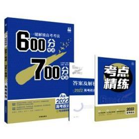理想树67高考2022A版600分考点 700分考法 A版 高考政治考法式复习方案 (全国版)