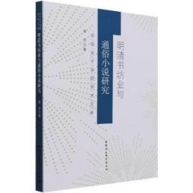 明清书坊业与通俗小说研究 图书