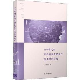 PPP模式中社会资本方权益之法律保护研究