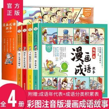 成语故事连环画正版趣味成语接龙小学生版 儿童漫画四字成语