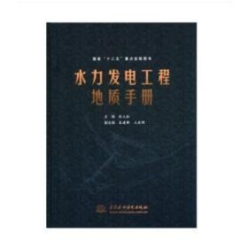 水力发电工程地质手册 中国水利水电