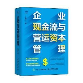 【R】企业现金流与营运资本管理 企业财务管理书籍财务会计财务风险控制资金公司理财基础会计成本会计