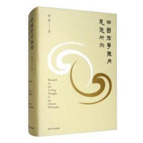 保证正版 中国哲学体用思想研究 胡勇 南京大学