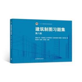 建筑制图习题集(第八版)