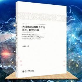 美国金融法规域外管辖:法理、制度与实践 郭华春 著 北京大学