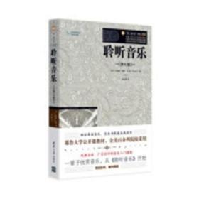 聆听音乐(第7版)克雷格·莱特_余志刚清华大学9787302497400 音乐书籍