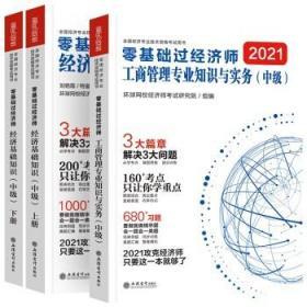 2021零基础过中级经济师工商专业(共3册)