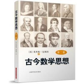 古今数学思想(新版)(第2册)