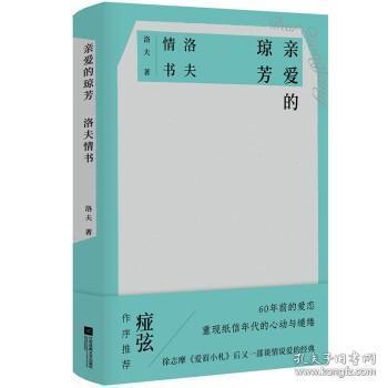亲爱的琼芳:洛夫情书