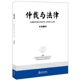 正版 2021新 仲裁与法律 第146辑 中国国际经济贸易仲裁委员会 仲裁与法律问题法学读物 仲裁