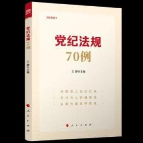 正版 2021新 党纪法规70例 人民 党员干部违纪违法纪检监察监督执纪纪律教育书籍