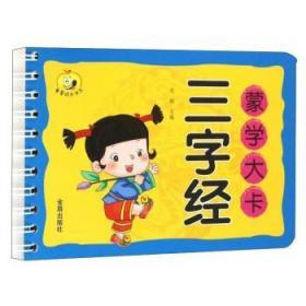 蒙学大卡:三字经 [3-6岁]