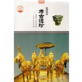 【59】考古遗珍:中国的十大考古发现9787514323610现代肖东发