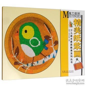 少儿美术素质教育系列丛书:魔力童画·精美纸浆画