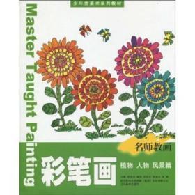 少年宫美术系列教材·名师教画:彩笔画(植物·人物·风景篇) [3-6岁]
