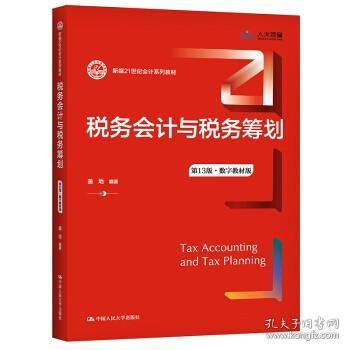 税务会计与税务筹划(第13版·数字教材版)(新编21世纪会计系列教材)