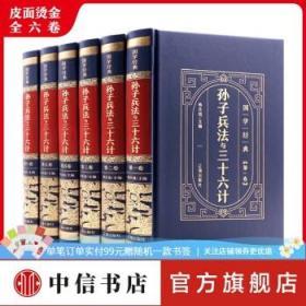 孙子兵法与三十六计(全6册) 韩东坡 编 中信书店