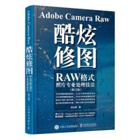 【R】Adobe Camera Raw 酷炫修图 RAW格式照片*业处理技法 修订版 摄影后期教程