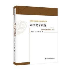 正版 司法笔录训练(第四版) 周郁昌 中国政法大学 2021新法学教材 全国高等法律职业教育