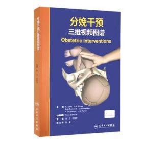 正版分娩干预三维视频图谱 介绍现代技术以帮助医生的助产士对应分娩过程中的意外情况 朱兰 刘俊涛 人