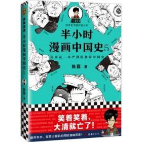 半小时漫画中国史5(中国史大结局!笑着笑着,大清就亡了!漫画科普开创者混子哥陈磊新作)