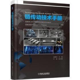 保证正版 链传动技术手册 中国机械工程学会机械传动分会链传动专业委 机械工业