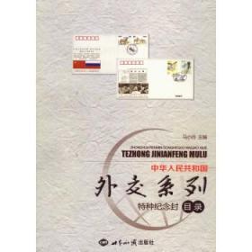 【正版保证】中华人民共和国外交系列特种纪念封目录 马小玲 世界知识 9787501245475
