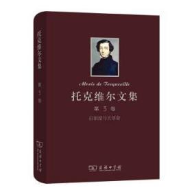 托克维尔文集 第3卷:旧制度与大革命