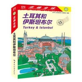 走遍全球--土耳其和伊斯坦布尔