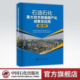 石油石化重大技术装备国产化成果及应用(2001-2015)可供石油石化装备物资采购、物资管
