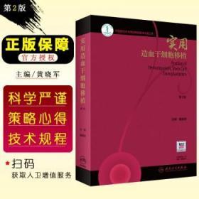 正版 实用造血干细胞移植 第2版第二版 黄晓军主编 人民卫生9787117284547