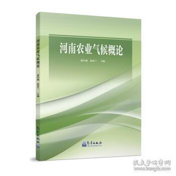 河南农业气候概论