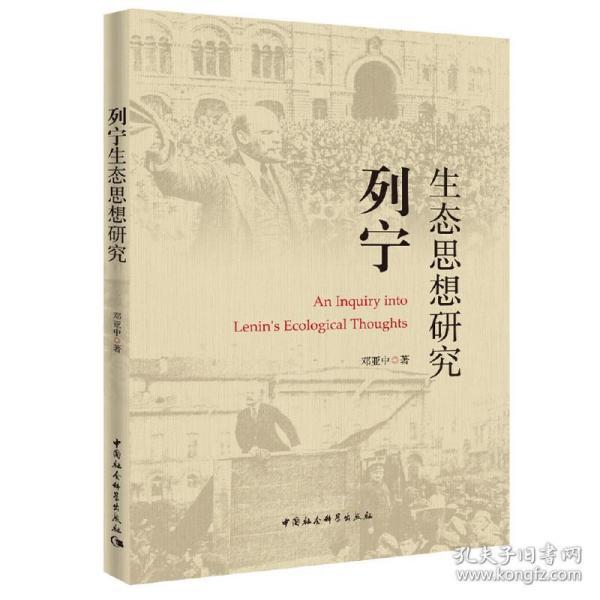 列宁生态思想研究