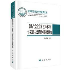 《共产党宣言》汉译本与马克思主义话语中国化研究/陈红娟