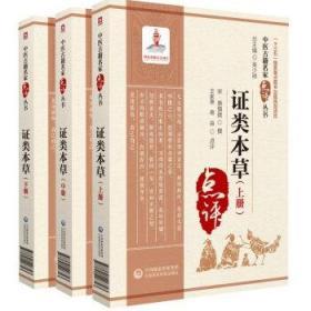 证类本草(上中下册)中医古籍名家点评丛书 中国医药科技