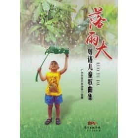 落雨大:粤语儿童歌曲集广州市音乐家协会广东人民9787218097794 音乐书籍
