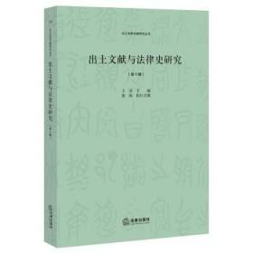正版 出土文献与法律史研究(第十辑) 王沛 法律 2021新 出土文献研究人员适用书籍 出土
