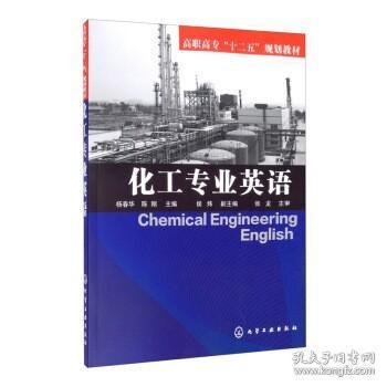 化工专业英语